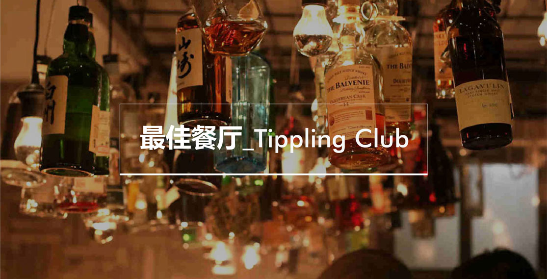 最佳餐厅 Tippling Club